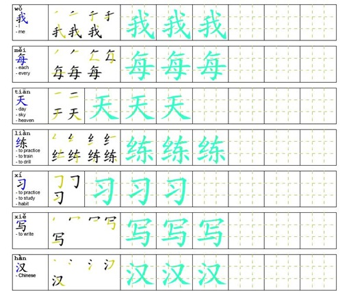 write_chinese_character